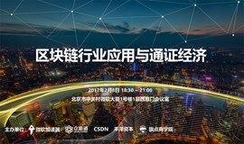 区块链行业应用与通证经济研讨会