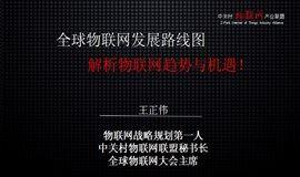 《全球物联网发展路线图  解析物联网趋势与机遇!》——王正伟