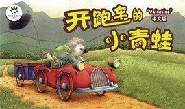【嘿皮匣子】比利时·桌面布偶绘本剧 《开跑车的小青蛙》