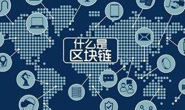 优质区块链项目联合宣讲·上海站