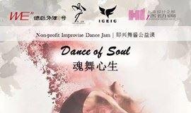 魂舞心生 Dance of Soul