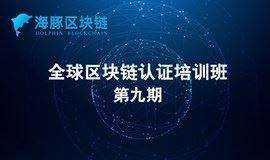 【海豚区块链】全球区块链认证培训班第九期