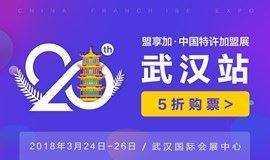 第20届中国特加盟展武汉站(3月24-26日)