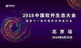2018中国软件生态大会暨第十一届中国渠道大会北京站
