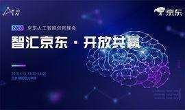 2018 京东人工智能创新峰会