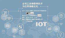 全球工业物联网技术与应用高峰论坛