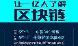 区块链普及全球行——中国•天津站