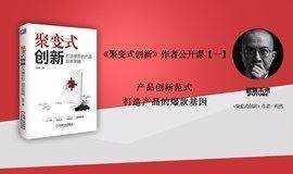 《聚变式创新》作者公开课【一】产品创新范式,走进深圳软件产业基地(深圳第1期)