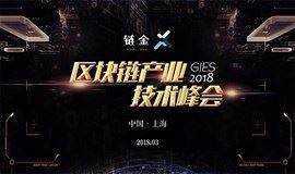GIES2018-区块链产业技术峰会