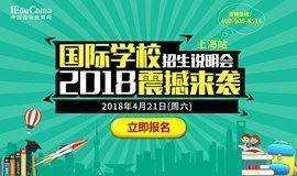 IEduChina 2018国际教育展暨国际教育高峰论坛·上海站