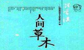 【第1219期】读《人间草木》 品岁月风物