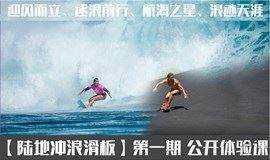 【冲浪培训公开课】第一期-下:陆地冲浪滑板入门基础体验课(原价98.8元,新年优惠体验19.8元/人,限10人)