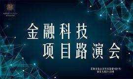 瀚德FinTech—区块链项目路演会