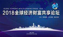 全球经济财富共享论坛