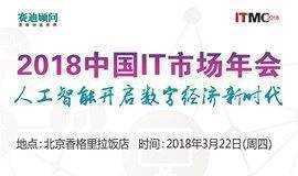 2018中国IT市场年会——人工智能开启数字经济新时代