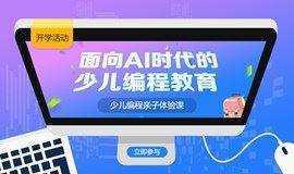 【开学第一课】青少儿编程亲子体验活动-上海站-第五期