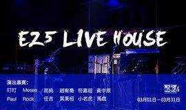 EZ5 Live House上海静安店