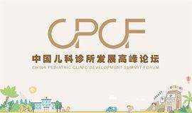 中国儿科诊所发展高峰论坛