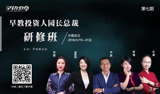 第七期早教投资人园长总裁研修班(武汉站)
