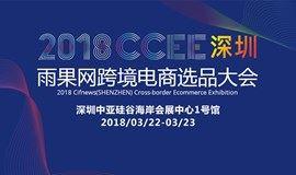 2018CCEE(深圳)雨果网跨境电商选品大会
