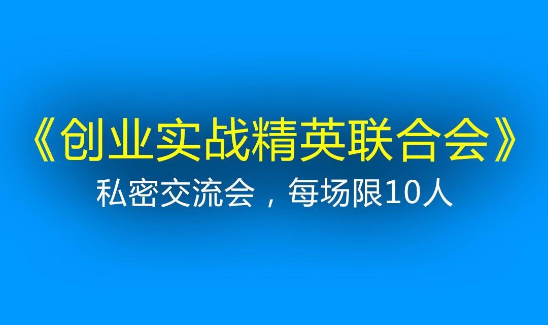 创业实战精英联合会20180210期(资源·人脉·人才·营销·融资·FA·天使投资·风险投资·财务·技术·路演)