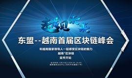 越见未来-东盟投资论坛即越南首届区块链峰会