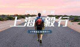 【上海毅行】2018.5.13周日 第三届上海滴水湖毅行,向未来前行!不惧遥远,毅路前行!