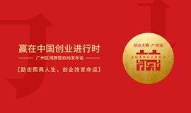 赢在中国创业进行时-广州区域赛暨启动发布会