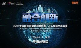 2018中国国际大数据融合创新 人工智能全球大赛