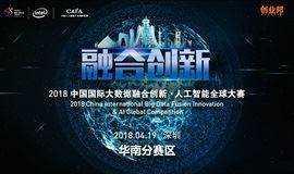 2018中国国际大数据融合创新 人工智能全球大赛(深圳)