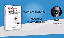《聚变式创新》作者公开课【一】产品创新范式+【二】爆款营销最佳策略,走进3W COFFICE广州(广州第1期)