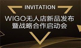 WIGO无人店新品发布暨战略合作启动会