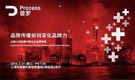 品牌传播如何深化品牌力——从瑞士实践看中国企业品牌管理
