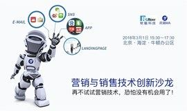 讯销MA-营销技术创新及试用微沙龙