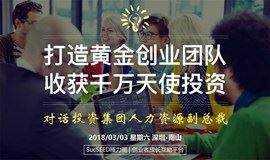 投资集团副总裁:打造黄金创业团队,获得千万天使融资!