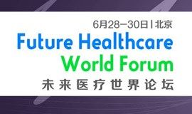 2018未来医疗世界论坛