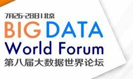 2018第八届大数据世界论坛