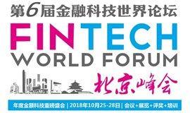 2018第六届金融科技世界论坛 • 北京峰会