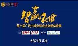 """""""智赢2018""""第十届广告主峰会暨金远奖颁奖盛典"""