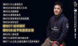 樊登读书会第四期《可复制领导力》翻转课堂