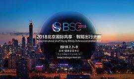 2018北京国际共享·智能出行大会