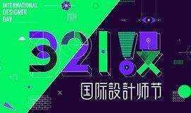 【321设·国际设计师节】We are Designers!