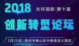 2018创新转型论坛--深圳站