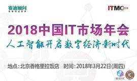 2018中国IT市场年会——人工智能分论坛