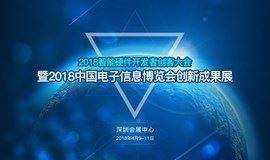 2018智能硬件开发者创客大会暨2018中国电子信息博览会创新成果展