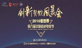 3月28日,武汉餐饮圈将发生一件大事!