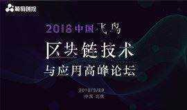 飞鸟·2018中国区块链技术与应用高峰论坛