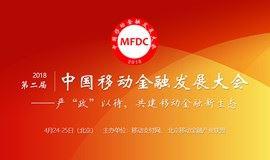 2018第二届中国移动金融发展大会