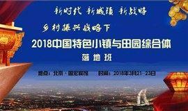 2018中国特色小镇与田园综合体落地班