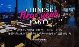 FEW世界女企新年party
